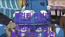 최신스피드게임◎◎마이다스정식업체√√pb-222.com√필리핀마이다스√√√골드카지노정식사이트√√√골드카지노사이트√√√골드카지노주소√√√골드카지노추천√√√추천골드사이트√√√◎◎최신스피드게임