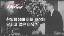 [人터view] 부당한 약속, 1965 한일협정 / YTN
