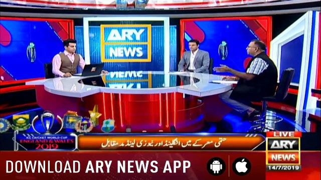 ARY NEWS World Cup special program with Najeeb ul Hasnain 14th July 2019