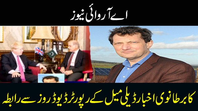 British Journalist, David Rose, talks to ARY News Exclusively about Shehbaz Sharif Money Laundering Case
