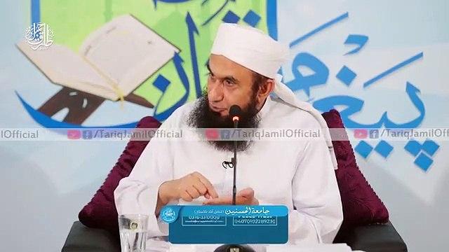 Sahaba_|صحابہ_کی_تعریف_اورقر_آنِ_پاک__|_Molana_Tariq_Jameel_Latest_Bayan