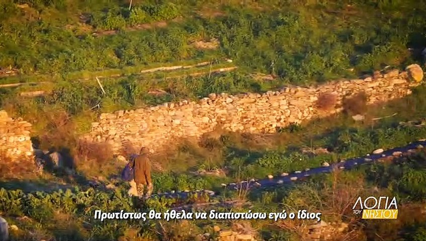 Λόγια του νησιού S02EP01