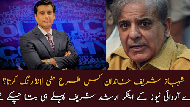 How was Shehbaz Sharif family laundering money? ARY's Arshad Sharif had exposed the secret beforehand