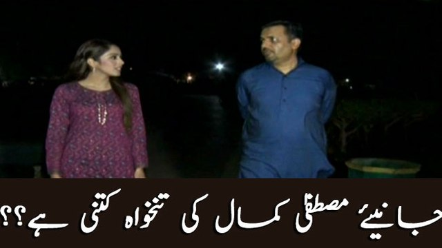 Mustafa Kamal tells about his salary