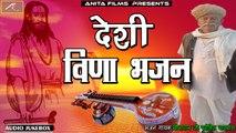देशी वीणा भजन   भजन गायक : खीमाराम जी पुरोहित चाटवाडा   Latest Rajasthani Song - New Marwadi Bhajan 2019   FULL Audio - Mp3