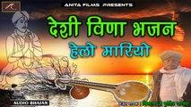 देशी वीणा भजन   हेलो मारियो   भजन गायक : खीमाराम जी पुरोहित चाटवाडा   New Marwadi Bhajan 2019   Latest Rajasthani Bhajan Song