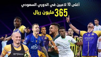 أغلى 10 لاعبين في الدوري السعودي للمحترفين