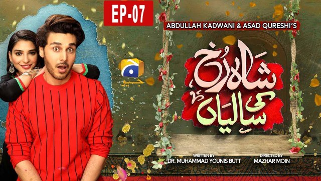 Shahrukh Ki Saaliyan Episode 7 HAR PAL GEO DRAMAS  - 14th July 19