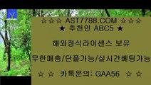 아스트랄 해외사이트☽먹튀없는사이트 ast7788.com 추천코드 abc5☽아스트랄 해외사이트