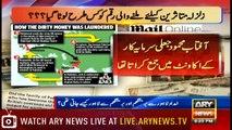 NEWS@9    ARYNews   14 July 2019