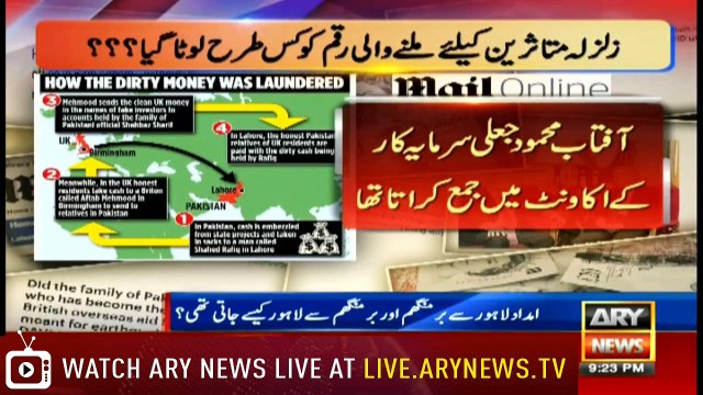 NEWS@9 |  ARYNews | 14 July 2019