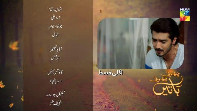 Kuch Tou Log Kahengay Epi 03 Promo Choti Choti Batain HUM TV Drama