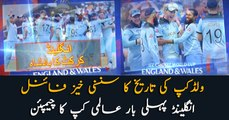 England lifts the ICC Cricket World Cup trophy for the first time after 44 years