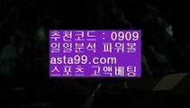 ✨파워볼초보✨파워볼초짜✨파워볼베팅✨파워볼고액베팅✨asta88.com✨추천코드:0909✨엔트리파워볼분석✨우리파워볼✨우리볼✨파워볼점검✨asta99.com✨추천코드 : 0909//파워볼재테크✨재테크파워볼✨파워볼총판✨파워볼자동배팅//asta99.com//파워볼앤트리✨파워볼커뮤니티✨파워볼필승법//asta99.com✨파워볼일일분석✨파워볼실전분석✨파워볼강의✨추천코드 0909✨asta88.com//파워볼이기는법✨파워볼게임사이트✨마틴게일✨파워볼연승//asta99.com