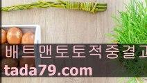 22 네임드다리다리『♠』TADA79 .COM『♠』네임드달팽이 네임드다리다리 네임드달팽이