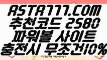 【파워볼 마틴 패턴】【파워볼 뷰어작업】1위파워볼사이트✅【   ASTA777.COM  추천코드 2580  】✅파워볼수익내기【파워볼 뷰어작업】【파워볼 마틴 패턴】