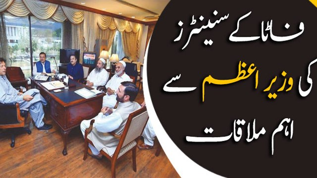 FATA senators delegation meet PM Imran Khan