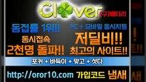 크로버게임 oror10.com 바둑이싸이트