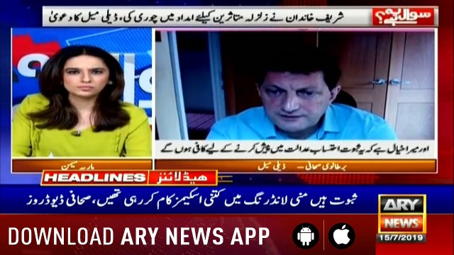 Headlines ARYNews 1500  15th July 2019