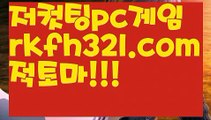 【로우컷팅 】【 배터리게임】【 rkfh321.com】온라인고스톱【rkfh321.com 】온라인고스톱pc홀덤pc바둑이pc포커풀팟홀덤홀덤족보온라인홀덤홀덤사이트홀덤강좌풀팟홀덤아이폰풀팟홀덤토너먼트홀덤스쿨강남홀덤홀덤바홀덤바후기오프홀덤바서울홀덤홀덤바알바인천홀덤바홀덤바딜러압구정홀덤부평홀덤인천계양홀덤대구오프홀덤강남텍사스홀덤분당홀덤바둑이포커pc방온라인바둑이온라인포커도박pc방불법pc방사행성pc방성인pc로우바둑이pc게임성인바둑이한게임포커한게임바둑이한게임홀덤텍사스홀덤바닐