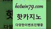 카지노 접속 ===>http://hotwin79.com  카지노 접속 ===>http://hotwin79.com  hotwin79.com 】Θ) -바카라사이트 코리아카지노 온라인바카라 온라인카지노 마이다스카지노 바카라추천 모바일카지노 hotwin79.com 】Θ) -바카라사이트 코리아카지노 온라인바카라 온라인카지노 마이다스카지노 바카라추천 모바일카지노 hotwin79.com 바카라사이트 hotwin79.com 】∑) -바카라사이트 우리카지노 온라인바카라