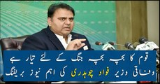 Federal Minister Fawad Chaudhry addresses media