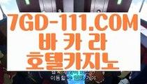 『 카지노신규가입쿠폰』⇲라이센스바카라⇱ 【 7GD-111.COM 】카지노사이트 골드카지노 해외배당⇲라이센스바카라⇱『 카지노신규가입쿠폰』