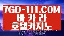 『 마이다스카지노』⇲COD카지노호텔⇱ 【 7GD-111.COM 】한국카지노 필리핀모바일카지노 카지노마발이⇲COD카지노호텔⇱『 마이다스카지노』