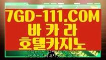 『 아바타카지노』⇲온라인카지노⇱ 【 7GD-111.COM 】한국카지노 필리핀모바일카지노 카지노마발이⇲온라인카지노⇱『 아바타카지노』