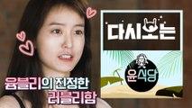 [#윤식당1] 못난 구석 하나 없는 러블리 뿜뿜 정유미 ♥ 이래서 윰블리~윰블리 하지   #다시보는윤식당   #Diggle