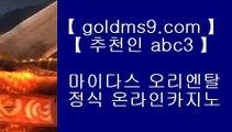 정킷방카지노 ✷리쟐파크카지노 | GOLDMS9.COM ♣ 추천인 ABC3 | 리쟐파크카지노 | 솔레이어카지노 | 실제배팅✷ 정킷방카지노