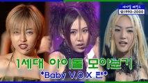 [세기말 레전드] 1세대 아이돌 ★베이비복스★ 다시보기 | Baby V.O.X Stage Compilation