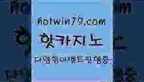 카지노 접속 ===>http://hotwin79.com  카지노 접속 ===>http://hotwin79.com  hotwin79.com ぶ]]】바카라사이트 | 카지노사이트 | 마이다스카지노 | 바카라 | 카지노hotwin79.com 】Θ) -바카라사이트 코리아카지노 온라인바카라 온라인카지노 마이다스카지노 바카라추천 모바일카지노 hotwin79.com ┫]]] 실시간카지노-마이다스카지노-바카라사이트-온라인카지노hotwin79.com )-카지노-바카라-카