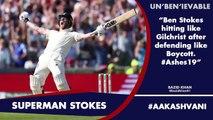 STOKES-England MIRACULOUS. Ashes ALIVE. - #AakashVani