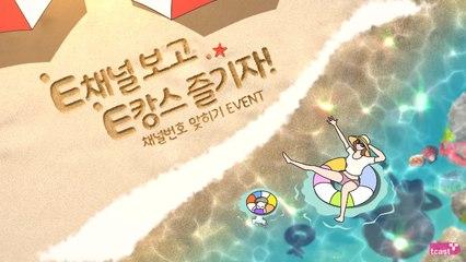 [E채널 여름 이벤트] E채널 보고! E캉스 즐기자! 이벤트♥