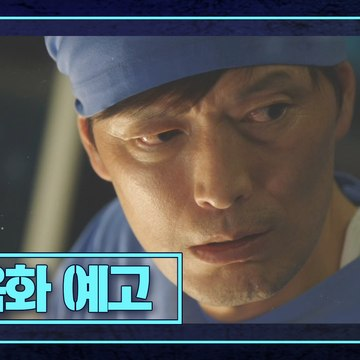 [forensic2]Preview ep 27-28, 검법남녀 시즌2 20190716