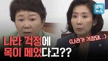 """[엠빅뉴스] """"문통이 이순신보다 낫다""""..자유한국당 막말 논란"""