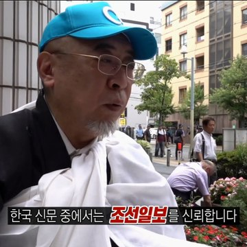 [ISSUE] The far right Japanese read Korean newspapers?,당신이 믿었던 페이크 20190715