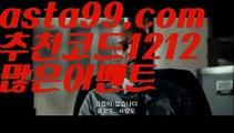 『바카라 사이트 검증』【 asta99.com】 ⋟【추천코드1212】마이다스바카라【asta99.com 추천인1212】마이다스바카라✅카지노사이트✅ 바카라사이트∬온라인카지노사이트♂온라인바카라사이트✅실시간카지노사이트♂실시간바카라사이트ᖻ 라이브카지노ᖻ 라이브바카라ᖻ 『바카라 사이트 검증』【 asta99.com】 ⋟【추천코드1212】