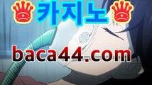 【실시간카지노】 [╬═] 【 baca44.com】|전문카지노먹튀검색기【[☆★ ぶ]]】【실시간카지노】 [╬═] 【 baca44.com】|전문카지노