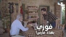 والد ياسما يطلب من فارس الإبعاد عن ياسما.. هل سيلبي طلبه؟ #مافيي