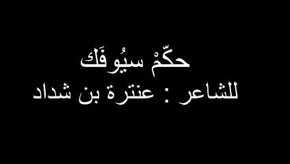 قصيدة حكم سيوفك للشاعر عندرة بن شداد بصوت عدي ابو عياش