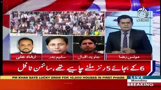 Aaj Exclusive – 15th July 2019