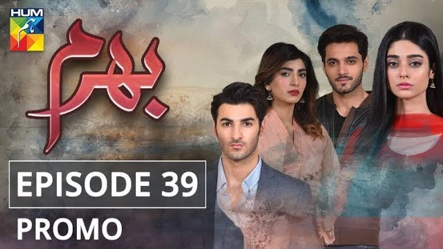 Bharam Episode 39 Promo HUM TV Drama