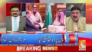 King Abdullah Sharif Family Ke Bare Mein Kia Kaha Tha..Shaikh Rashid Telling