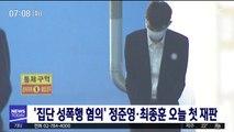 '집단 성폭행 혐의' 정준영·최종훈 오늘 첫 재판