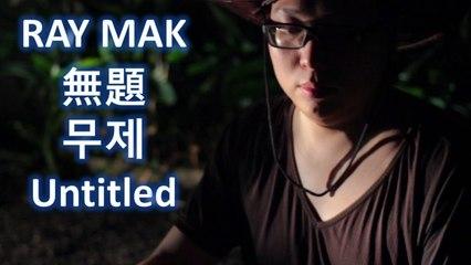 G-DRAGON - 무제 (無題) Untitled Piano by Ray Mak