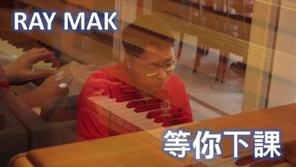 Jay Chou 周杰倫 Ft. 楊瑞代 - Waiting For You Piano 等你下課 by Ray Mak 麥漢傑