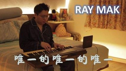 Namewee 黃明志 - One and Only 唯一的唯一的唯一 Piano by Ray Mak 麥漢傑