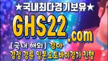 검빛사이트 ♡ GHS22.시오엠 ♡ 고배당경마예상지